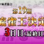 【麻雀】第19期女流雀王決定戦3日目(11~15回戦)