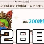 【グラブル】毎日最高200連ガチャ無料ルーレット 2日目