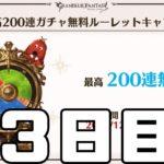 【グラブル】毎日最高200連ガチャ無料ルーレット 3日目