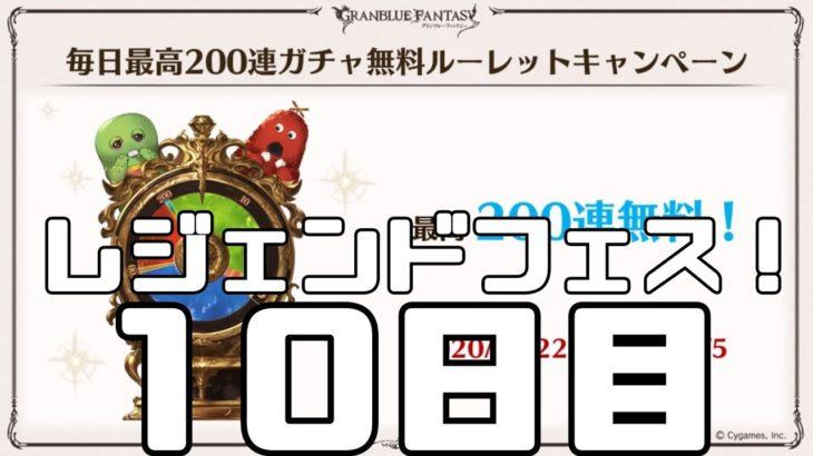 【グラブル】毎日最高200連ガチャ無料ルーレット10日目