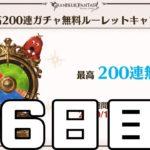 【グラブル】毎日最高200連ガチャ無料ルーレット6日目と朝活
