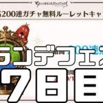 【グラブル】毎日最高200連ガチャ無料ルーレット7日目