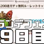 【グラブル】毎日最高200連ガチャ無料ルーレット9日目