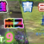 ルーレットでピクミン縛りプレイ!【ピクミン3 デラックス実況】PART9