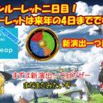 【グラブル】ガチャピンルーレット二日目!来年の4日まで!!スカイリープログイン200石!