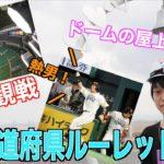 【47都道府県ルーレットの旅!】博多を散策!PayPayドームで見学と野球観戦で直筆サインもゲット!!
