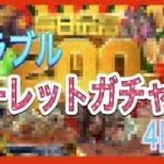【グラブル】ルーレットガチャ 4日目【Granblue Fantasy