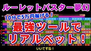 【ルーレット最強システム暴露】「夢幻スプリット8」10分で5万円相当稼いでいます!