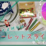 【BGMあり】🎅🏻 クリスマスカラー縛りの材料ルーレットでクリスマススライムを作ってみたら…!!🎄[後半ASMR]