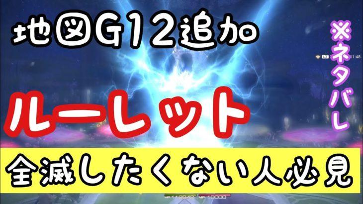 【宝の地図G12】新しく追加されたルーレットの最後のボスが・・※ネタバレ有.パッチ5.4最新
