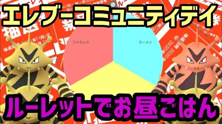 【ポケモンGO】エレブーコミュニティデイ〜抽選券でルーレットお昼ごはん〜