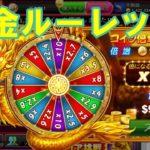【Golden Hoyeah Slots】課金ルーレット!!