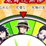 【鬼滅の刃】無惨様ルーレットKimetsuNoYaiba's Roulette