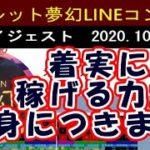 【最強ルーレット】夢幻LINEコンサル① 着実に稼げる力がつきます!