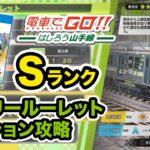 【PS5】【電車でGO】E205系 1208G Sランク【デイリールーレットミッション攻略 】4K60 HDR