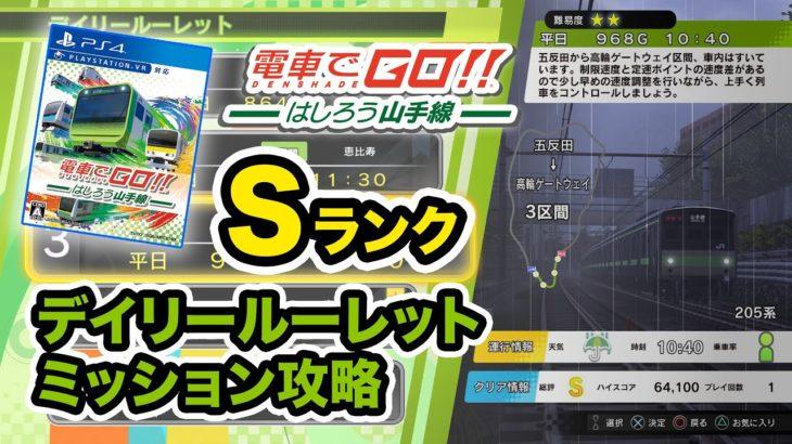 【PS5】【電車でGO】E205系 968G Sランク【デイリールーレットミッション攻略 】4K60 HDR