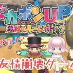 【ドカポン】友情破壊ゲーム?!を初見プレイ!【ドカポンUP!夢幻のルーレット】