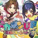 【ドカポンUP!夢幻のルーレット】うたわれを舞台にした友情破壊ゲームをプレイ!