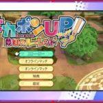 【ドカポンUP】ぼっちドカポン!メインストーリー3章 夢幻のルーレット