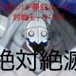 絶対絶命❗️アヴ・カムゥ(デビルモード)が登場。ドカポンUP夢幻ルーレット 対戦モード #2
