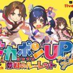本日発売!【ドカポンUP!夢幻のルーレット】Switch版!