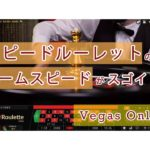 VegasOnline – スピードルーレット(SpeedRoulette)「スピードルーレットのゲーム速度」