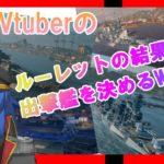 【個人Vtuber】ルーレットで出撃艦を決めるWOWS 【World of Warships】