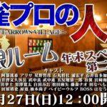 【人狼ルーム】麻雀プロの人狼スリアロ村:年末スペシャル第二章