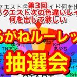 🔴【くろがねルーレット】抽選会【ポケモン剣盾】