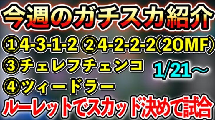 【1/21〜】今週のガチスカ紹介!&ルーレットでスカッド決めて試合!【ウイイレアプリ2021】