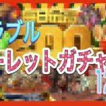 【グラブル】ルーレットガチャ 12日目【Granblue Fantasy】