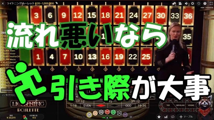 #157【オンラインカジノ ルーレット】流れ悪いなら引き際大事!