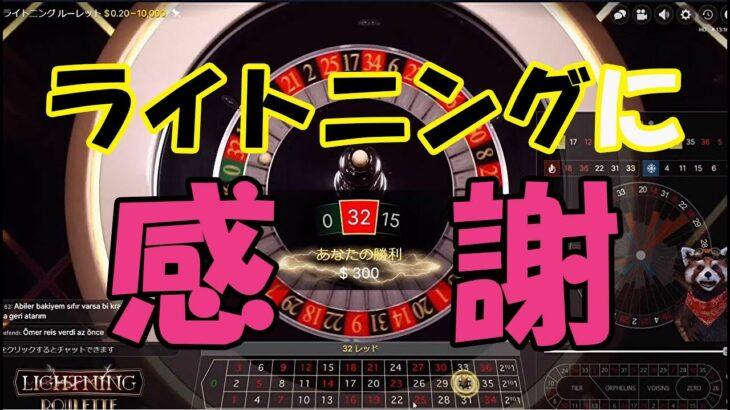 #171【オンラインカジノ|ルーレット】ライトニングルーレットに感謝!