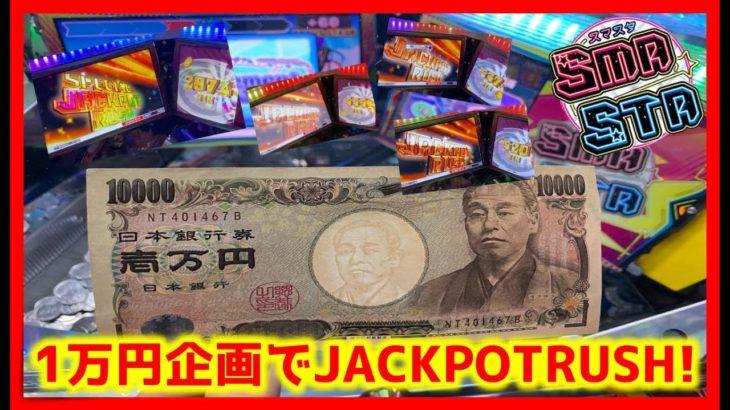【メダルゲーム】期間限定ルーレットで1万円課金で文字通りJACKPOTRUSH!「スマッシュスタジアム」