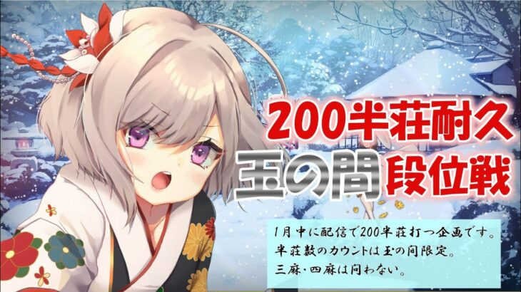 【雀魂】月間200半荘耐久!! 麻雀系Vtuberによる段位戦2 #10