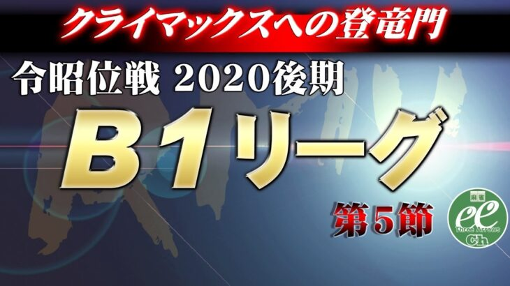 【麻雀】2020後期令昭位戦B1リーグ第5節