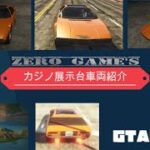 カジノルーレット展示台紹介【2021-1-15~】GTA5#13