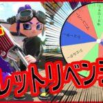 【リベンジ】ブキジャンルルーレットで戦え!【スプラトゥーン2】#2