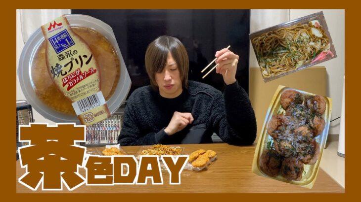 【カラフル生活】24時間ルーレットで決めた色の食べ物だけしか食べられない生活!!茶色編