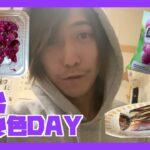 【カラフル生活】24時間ルーレットで決めた色の食べ物だけしか食べられない生活!!紫編