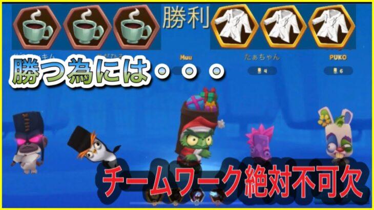 【チーム戦実況】ランダムルーレット!コーヒー・コート3個ずつ当たってどうやって勝つの!?『Zooba /バトルモン』