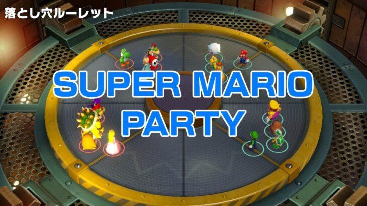 401UP【スーパーマリオパーティ】(55) ミニゲームモードの落とし穴ルーレット