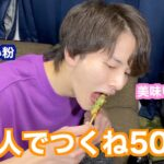 【おうち時間】つくね50本 味付けルーレット