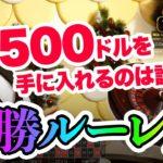 $500獲得‼必勝ルーレット!【オンラインカジノ】【ルーレット】【ウィニングキングス】