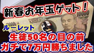 「ルーレットバスター夢幻」の全貌初公開!生徒50名の目前でリアルに7万円勝ち!