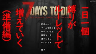 【7 Days to Die α19.3】1日1個ルーレットで縛りプレイを決めて行き35日間生き延びる 準備編 じゅんのすけの実況動画(7デイズトゥダイ) 7dtd