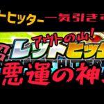 【プロスピA】ルーレットヒッター進める!が、とことん運が悪い!?