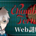 ■Chamber of Fortune■ 廻せ、運命のルーレット ■VTuber/來宮零■