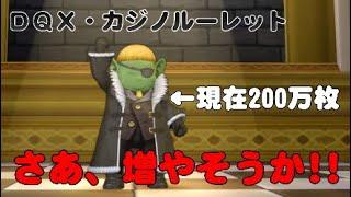 DQX【カジノルーレット5】