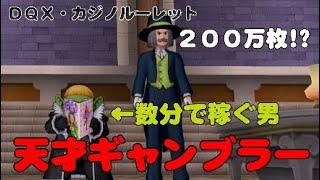DQX【カジノルーレット4】